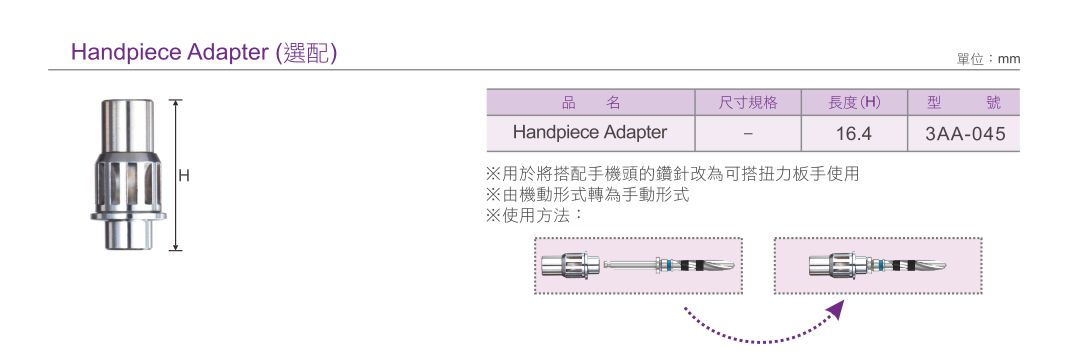 Handpiece Adapter